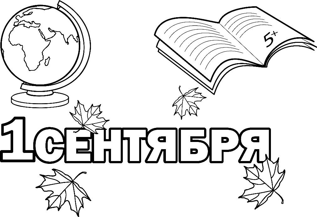 Раскраска 1 сентября — День знаний