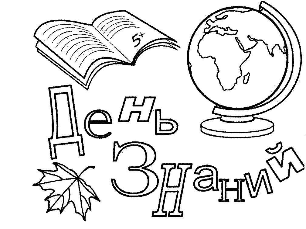 Раскраска День знаний