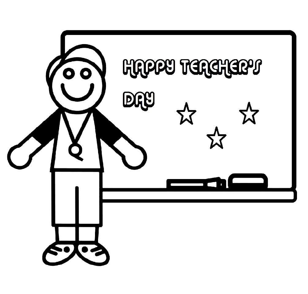Раскраска поздравление учителю физкультуры