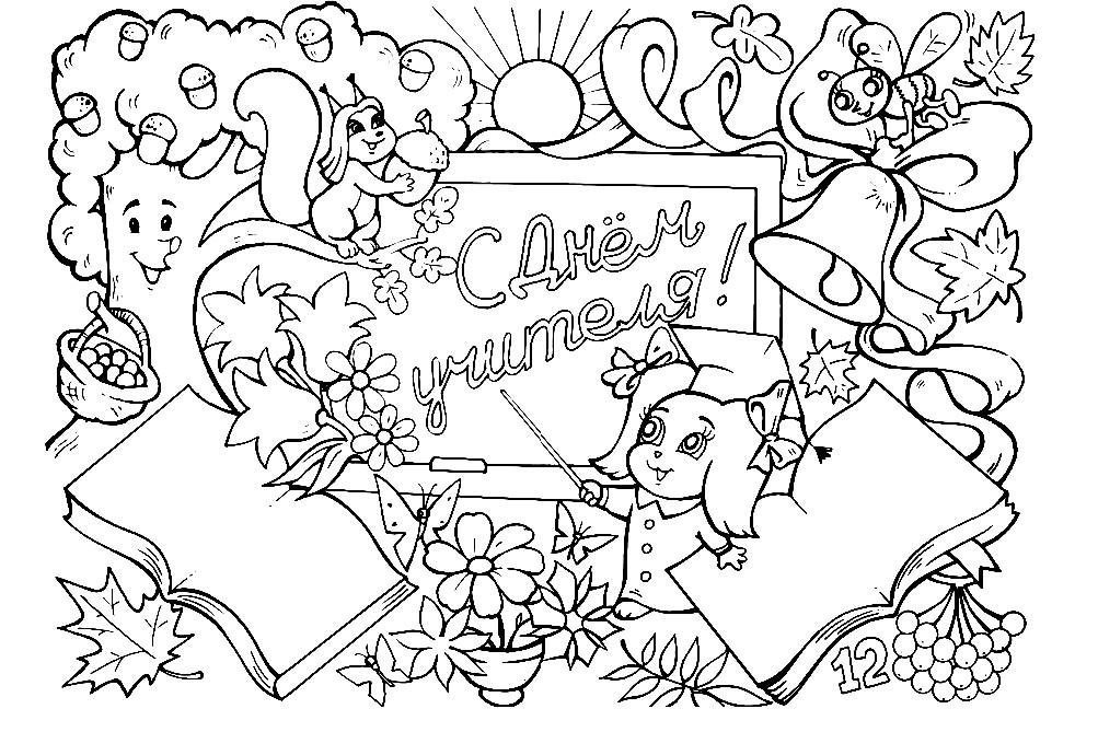 Раскраска красивая открытка учителю