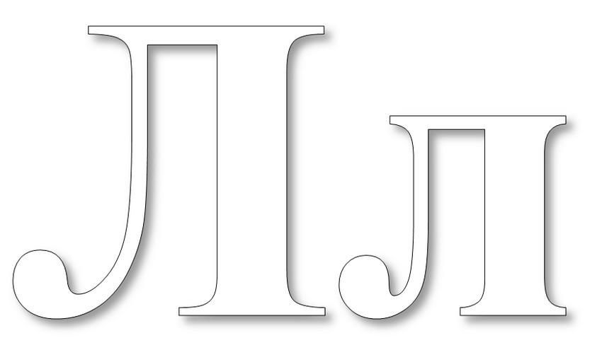 Раскраска буква Л