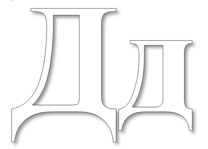 Раскраска буква Д
