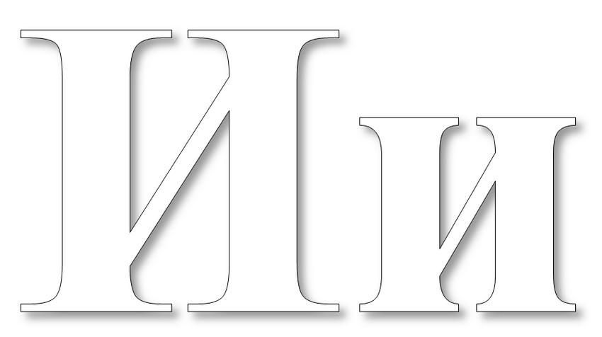 Раскраска буква И