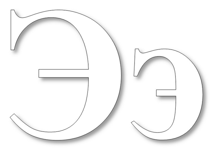 Раскраска буква Э