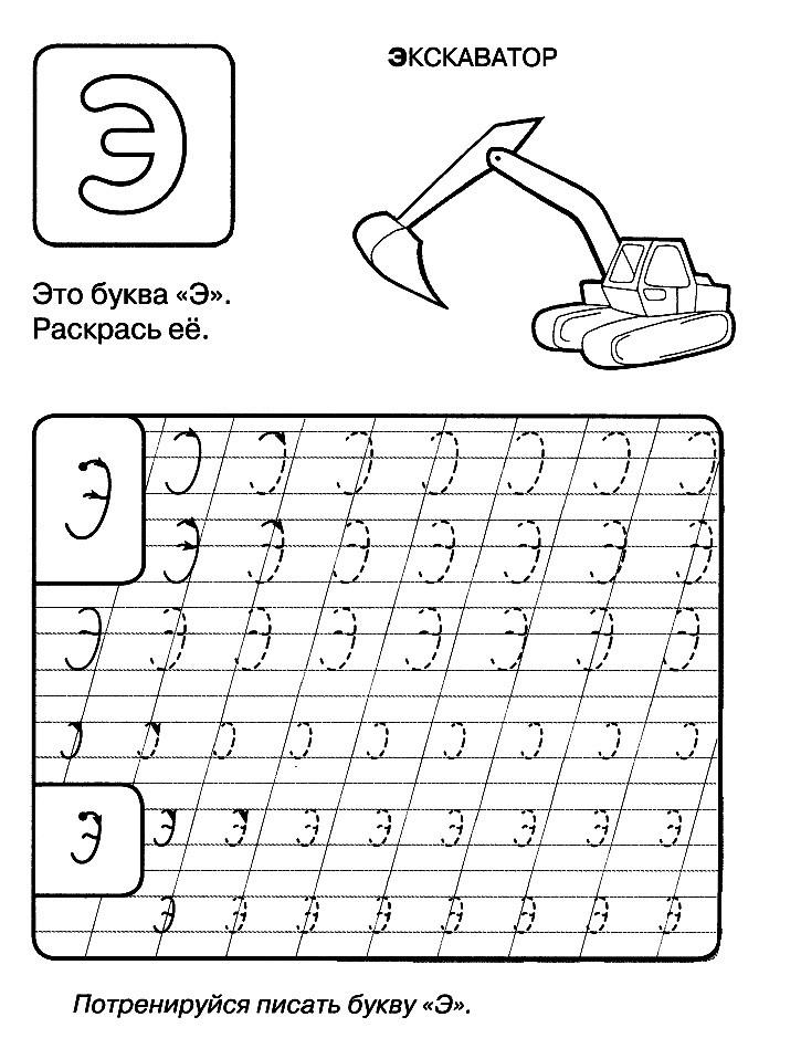 Раскраска пропись буква Э
