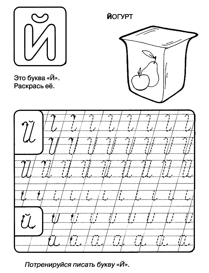 Раскраска пропись буква Й