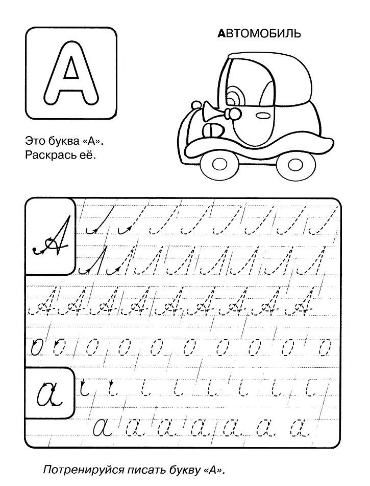 Раскраска пропись буква А
