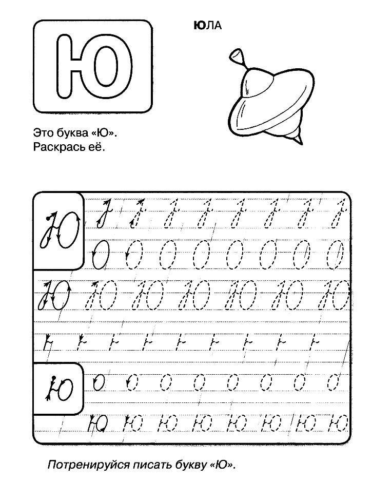 Раскраска пропись буква Ю