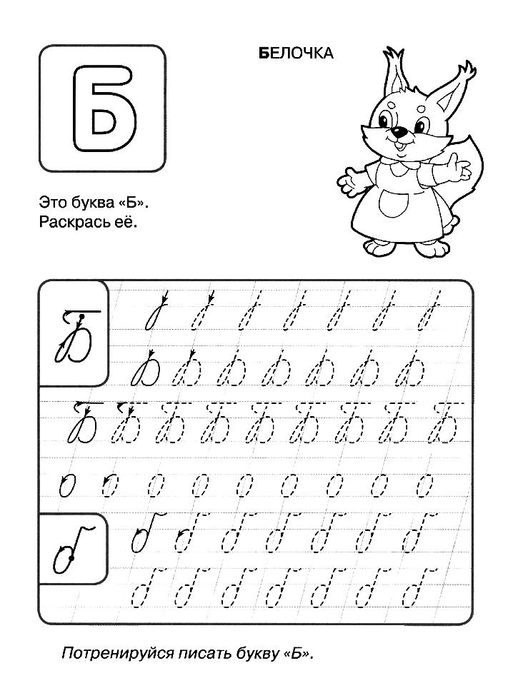 Раскраска пропись буква Б