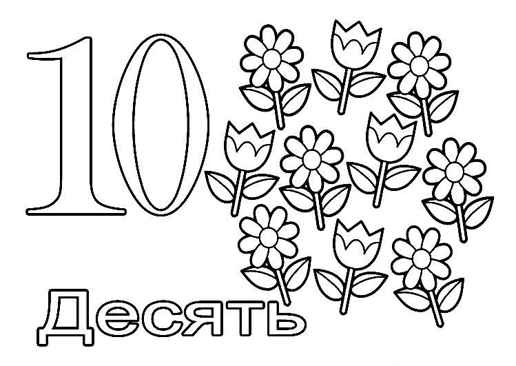 Раскраска веселая цифра 10
