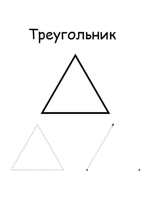 Раскраска треугольник