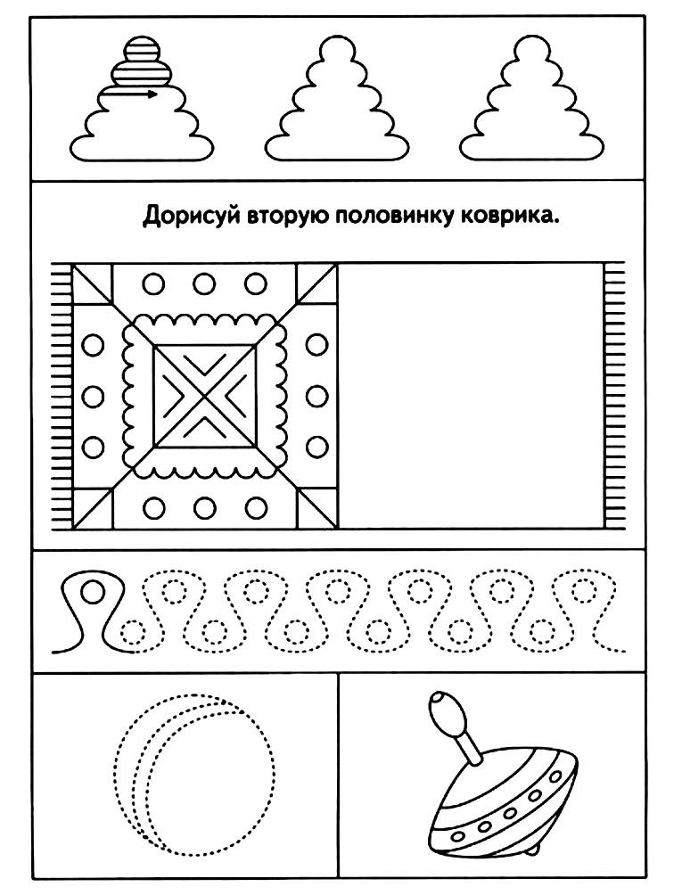 Раскраска задание детям 4-5 лет