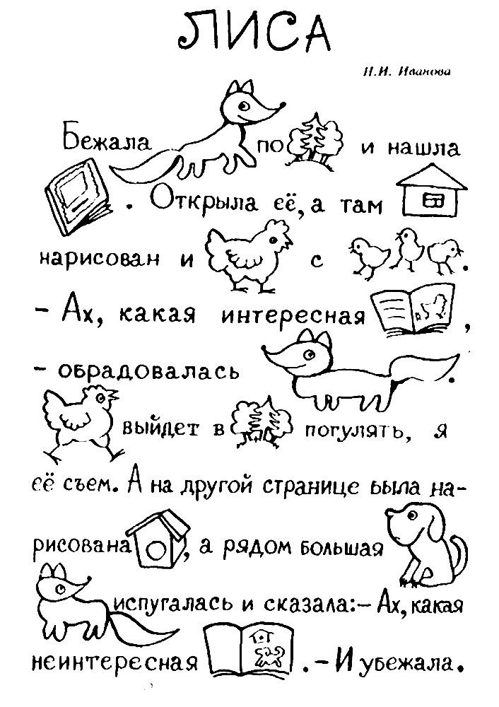 Раскраска учимся читать малышам