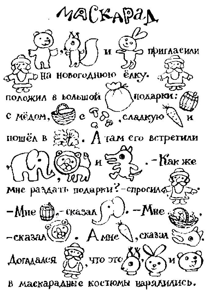 Текст в картинках для дошкольников, днем рождения мужчине