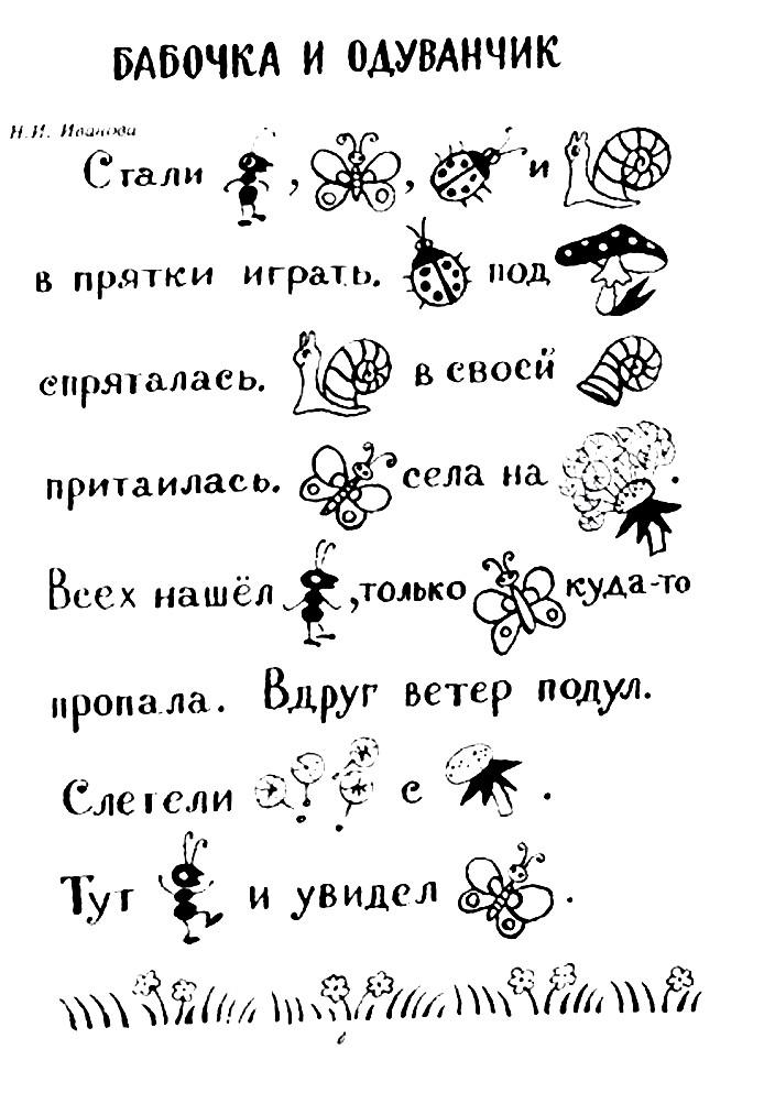 Раскраска учимся читать с картинками
