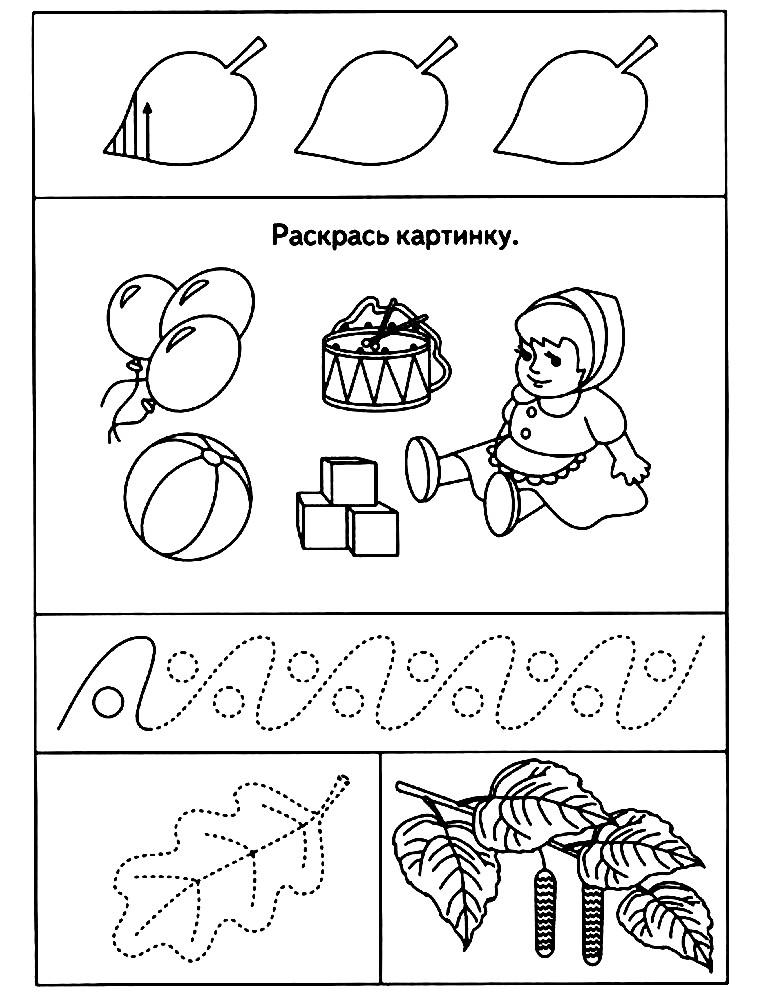 Раскраска задания для дошкольников